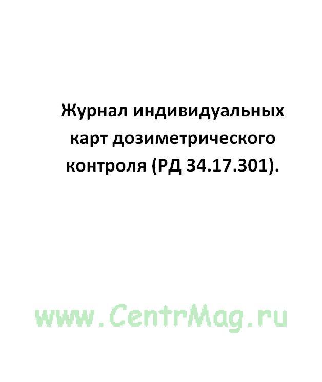 Журнал индивидуальных карт дозиметрического контроля (РД 34.17.301).