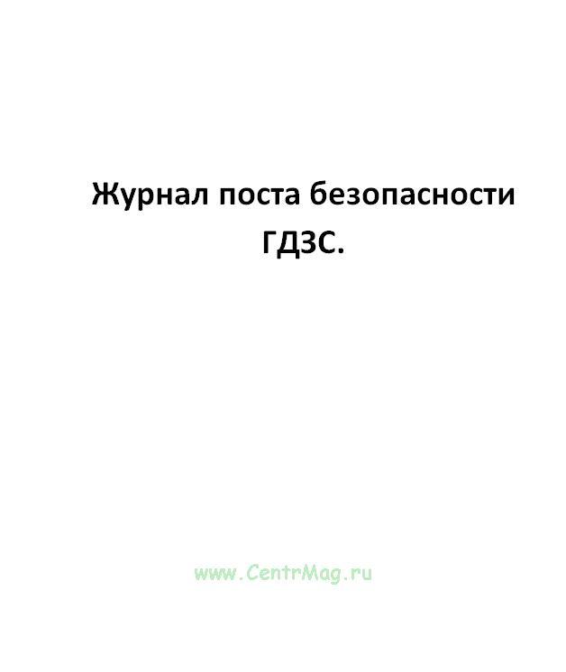 Журнал поста безопасности ГДЗС
