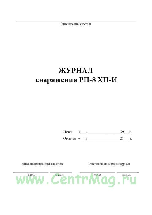 Журнал снаряжения РП-8 ХП-И