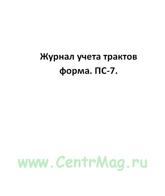 Журнал учета трактов форма. ПС-7