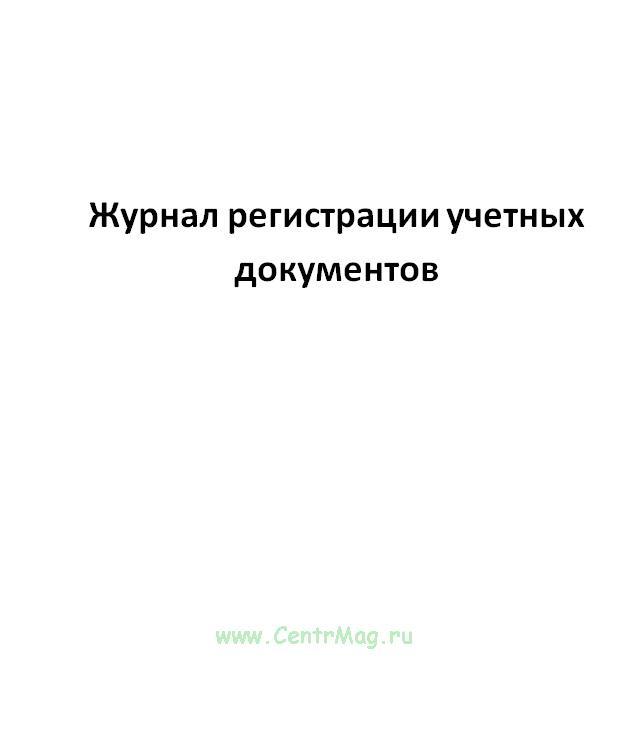 Журнал регистрации учетных документов