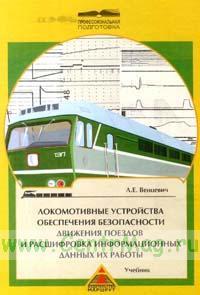 Локомотивные устройства обеспечения безопасности движения поездов и расшифровка информационных данных их работы