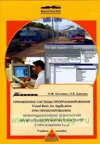 Применение системы программирования Visual Basic for Application при проектировании информационных технологий на железнодорожном транспорте в приложении Excel