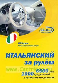 Итальянский за рулем МР3 диск в DVD боксе