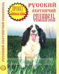 DVD Русский охотничий спаниэль