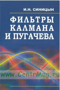 Фильтры Калмана и Пугачева