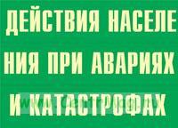Комплект плакатов