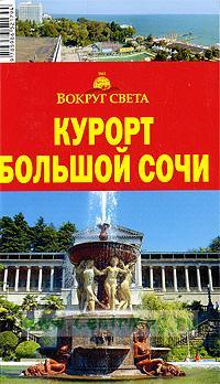 Курорт Большой Сочи. Путеводитель (6-е издание, исправленное и дополненное)