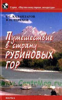 Путешествие в страну рубиновых гор. Серия