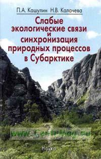 Слабые экологические связи и синхронизация природных процессов в Субарктике