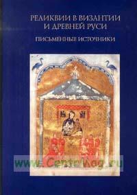 Реликвии в Византии и Древней Руси. Письменные источники