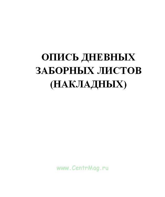 Опись дневных заборных листов (накладных), 100шт. ОП-7.