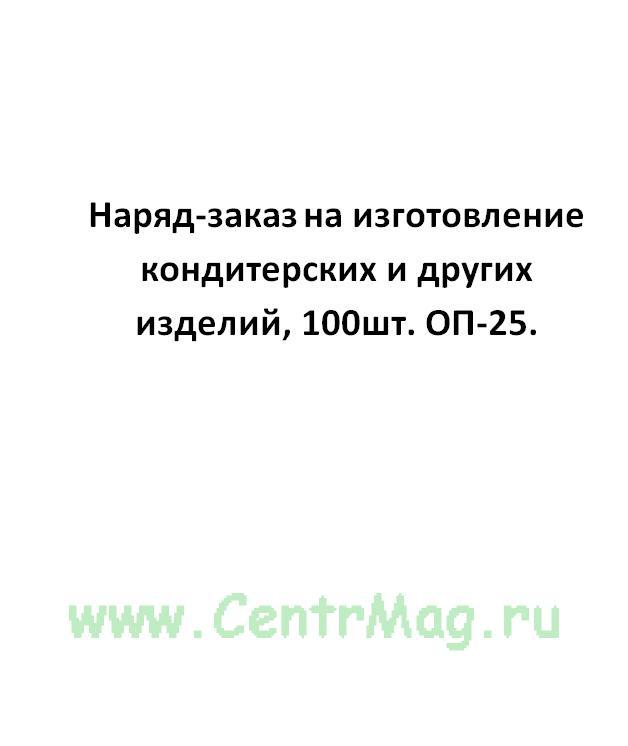 Наряд-заказ на изготовление кондитерских и других изделий, 100шт. ОП-25.