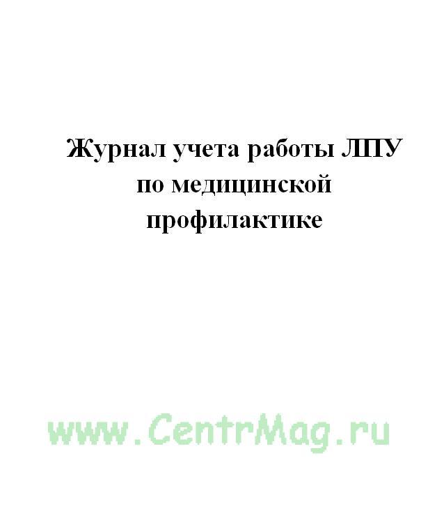Журнал учета работы ЛПУ по медицинской профилактике. 038у-02.