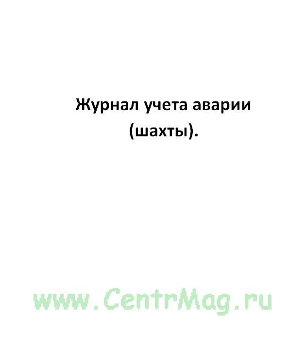 Журнал учета аварии (шахты).