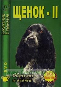 DVD Щенок-II. Обучение и охота