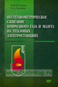 Нестехиометрическое сжигание природного газа и мазута на тепловых электростанциях: Монография
