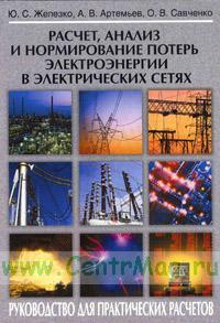 Расчет, анализ и нормирование потерь электроэнергии в электрических сетях. Руководство для практических расчетов