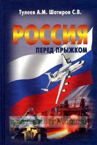 Россия перед прыжком