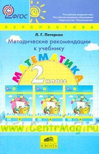 Математика. 2 класс. Методические рекомендации для учителей