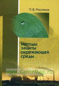 Методы защиты окружающей среды: Учебник для вузов