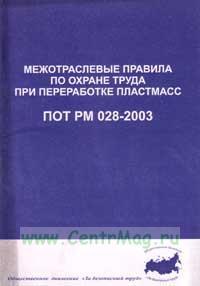 Межотраслевые правила по охране труда при переработке пластмасс. ПОТ Р М-028-2003