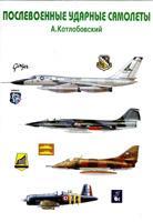Послевоенные ударные самолеты. Соединенные Штаты Америки. В 2-х частях