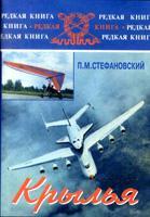 Крылья: Из истории планеризма и авиастроения
