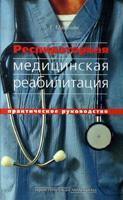 Респираторная медицинская реабилитация. Практическое руководство для врачей