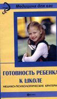 Готовность ребенка к школе: медико-психологические критерии. Учебное пособие