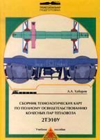 Сборник технологических карт по полному освидетельствованию колесных пар тепловоза 2ТЭ10У. Учебное пособие