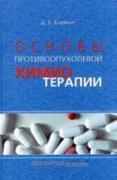 Основы противоопухолевой химиотерапии
