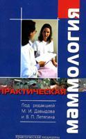 Практическая маммология