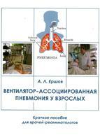 Вентилятор-ассоциированная пневмония у взрослых. Краткое пособие для врачей-реаниматологов