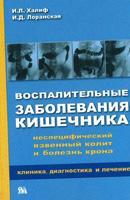 Воспалительные заболевания кишечника (неспецифический язвенный колит и болезнь крона). Клиника, диагностика и лечение