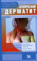 Атопический дерматит: школа для пациентов и их родственников