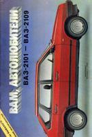 Авто ВАЗ-2101, 2109: Вам автолюбители: Советы бывалого: Альбом Изд. 3-е