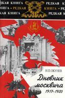 Дневник Москвича, 1917-1920. Книга 1