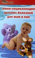 Мини-энциклопедия детских болезней для мам и пап