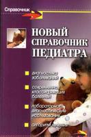 Новый справочник педиатра
