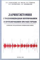 Ларингэктомия с трахеопищеводным шунтированием и протезированием при раке гортани ( клинические, методологические и функциональные аспекты)