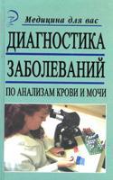 Диагностика заболеваний по анализам крови и мочи. 6-е издание