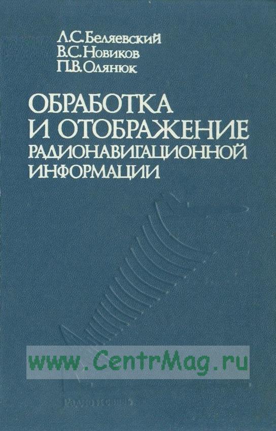 Обработка и отображение радионавигационной информации