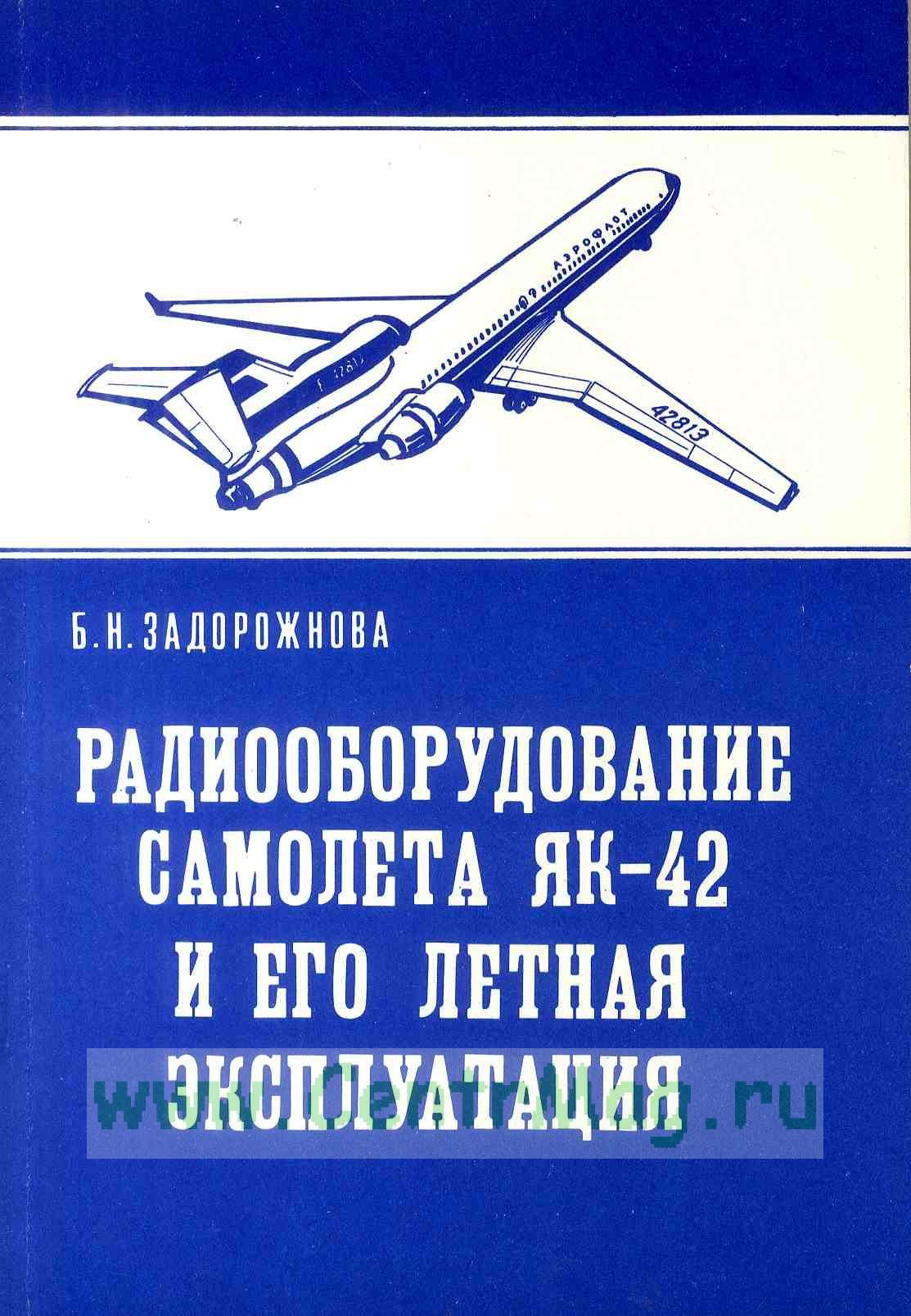 Радиооборудование самолета ЯК-42 и его летная эксплуатация