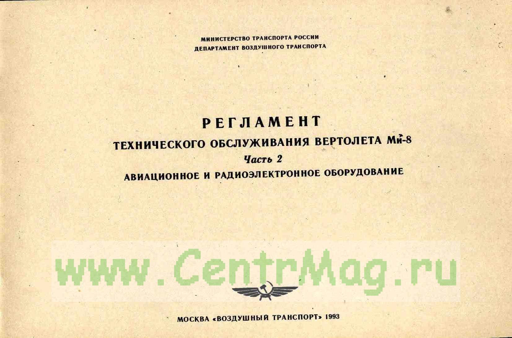 Регламент технического обслуживания вертолета Ми-8. Ч 1, 2  Планер и силовая установка