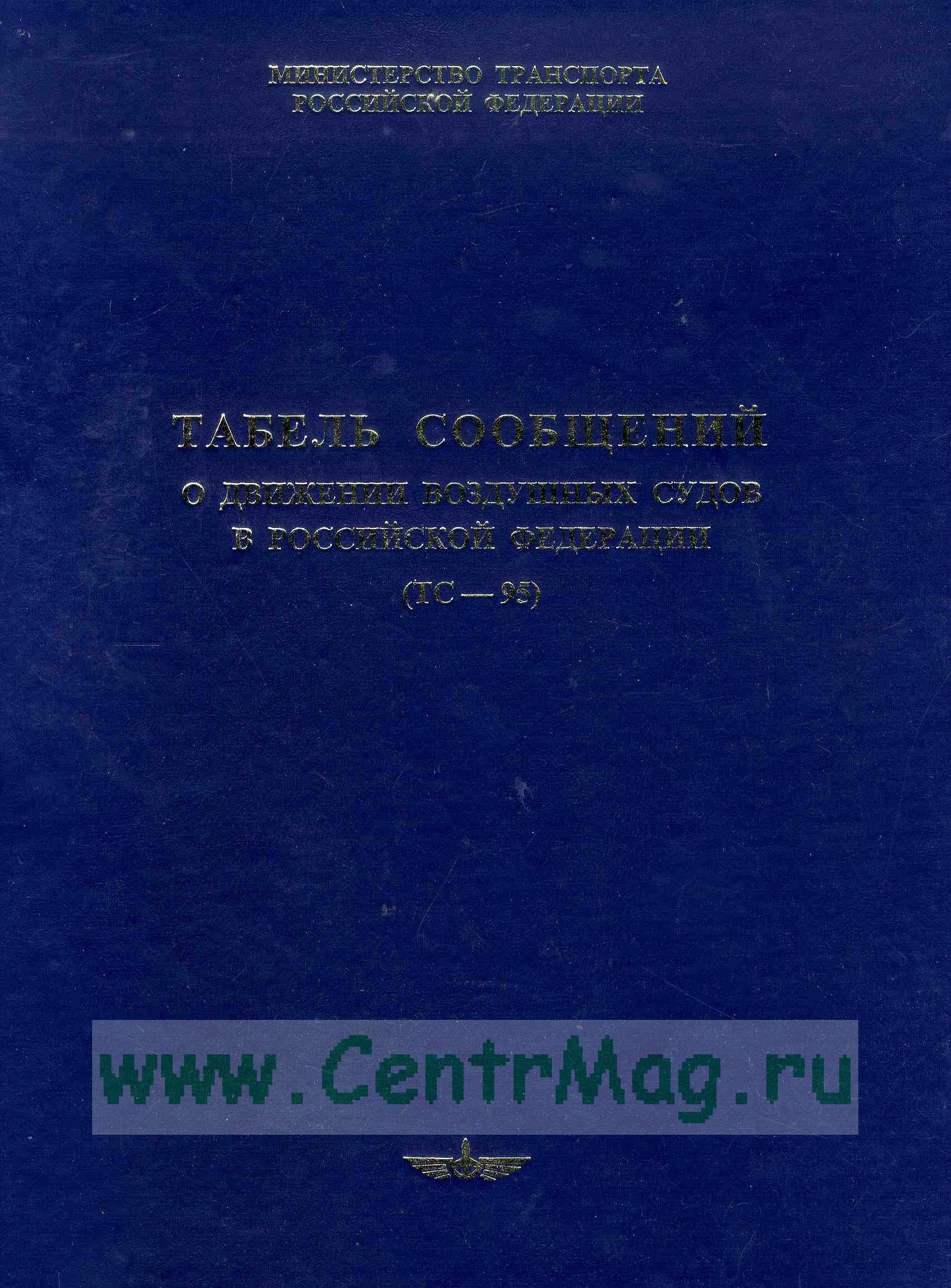 Табель сообщений о движении воздушных судов в РФ (ТС-95) Третье издание