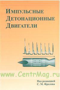 Импульсные детонационные двигатели