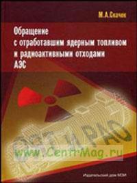 Обращение с отработавшим ядерным топливом и радиоактивными отходами АЭС: Учебное пособие для вузов