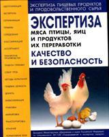 Экспертиза мяса птицы, яиц и продуктов их переработки. Качество и безопасность (4-е издание, стереотипное третьему изданию)