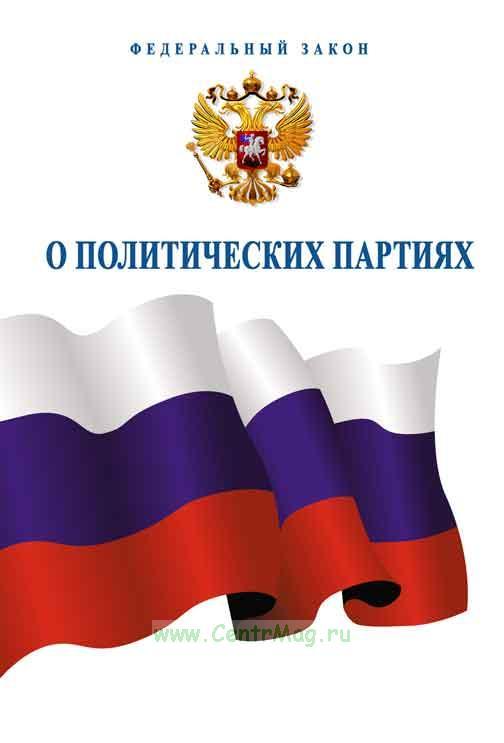 О политических партиях. Федеральный закон РФ 2018 год. Последняя редакция